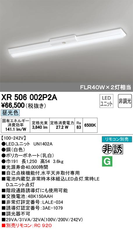 2018年9月発売予定 ‡‡‡βオーデリック/ODELIC ベースライト 非常用照明【XR506002P2A】LEDユニット 40形 非調光 昼光色 直付型 逆富士型 リモコン別売