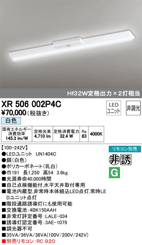 2018年9月発売予定 ‡‡‡βオーデリック/ODELIC ベースライト 非常用照明【XR506002P4C】LEDユニット 40形 非調光 白色 直付型 逆富士型 リモコン別売
