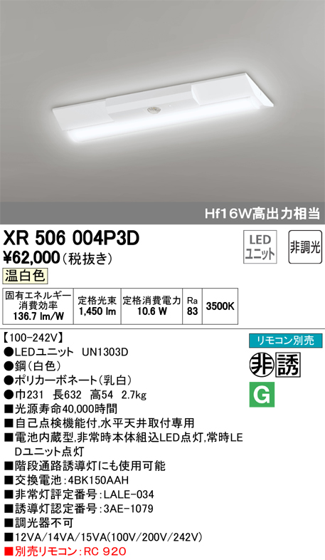 2018年9月発売予定 βオーデリック/ODELIC ベースライト 非常用照明【XR506004P3D】LEDユニット 20形 非調光 温白色 直付型 逆富士型 リモコン別売