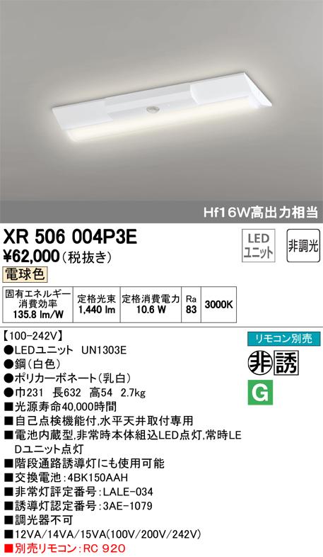 2018年9月発売予定 βオーデリック/ODELIC ベースライト 非常用照明【XR506004P3E】LEDユニット 20形 非調光 電球色 直付型 逆富士型 リモコン別売