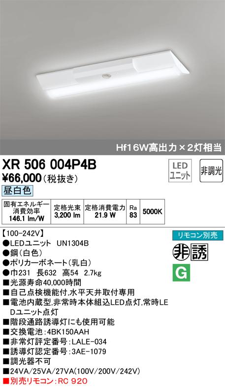 2018年9月発売予定 βオーデリック/ODELIC ベースライト 非常用照明【XR506004P4B】LEDユニット 20形 非調光 昼白色 直付型 逆富士型 リモコン別売