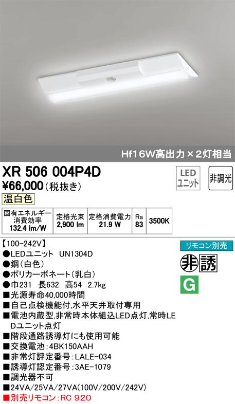 2018年9月発売予定 βオーデリック/ODELIC ベースライト 非常用照明【XR506004P4D】LEDユニット 20形 非調光 温白色 直付型 逆富士型 リモコン別売