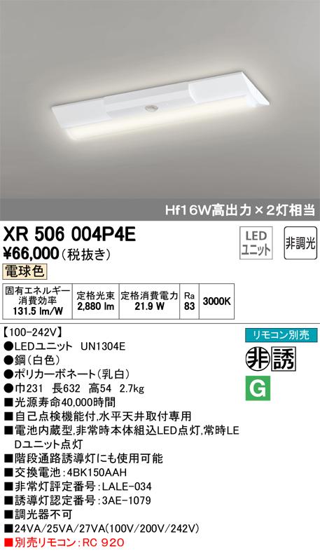 2018年9月発売予定 βオーデリック/ODELIC ベースライト 非常用照明【XR506004P4E】LEDユニット 20形 非調光 電球色 直付型 逆富士型 リモコン別売