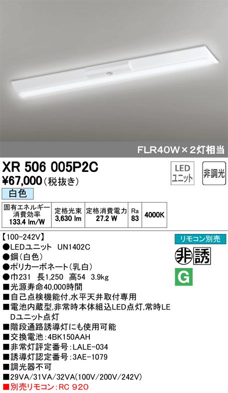 2018年9月発売予定 βオーデリック/ODELIC ベースライト 非常用照明【XR506005P2C】LEDユニット 40形 非調光 白色 直付型 逆富士型 リモコン別売