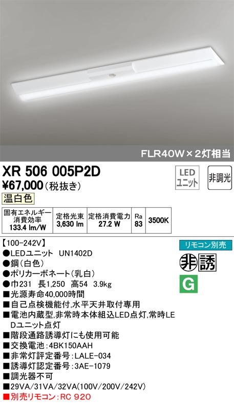 2018年9月発売予定 βオーデリック/ODELIC ベースライト 非常用照明【XR506005P2D】LEDユニット 40形 非調光 温白色 直付型 逆富士型 リモコン別売