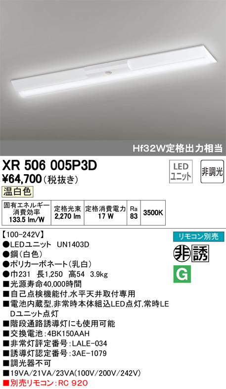 2018年9月発売予定 βオーデリック/ODELIC ベースライト 非常用照明【XR506005P3D】LEDユニット 40形 非調光 温白色 直付型 逆富士型 リモコン別売