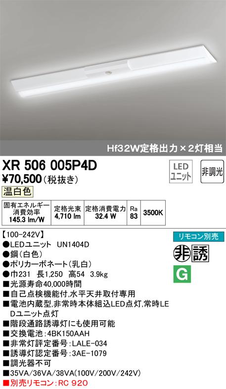 2018年9月発売予定 βオーデリック/ODELIC ベースライト 非常用照明【XR506005P4D】LEDユニット 40形 非調光 温白色 直付型 逆富士型 リモコン別売