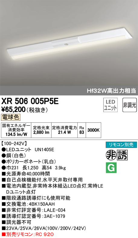 2018年9月発売予定 βオーデリック/ODELIC ベースライト 非常用照明【XR506005P5E】LEDユニット 40形 非調光 電球色 直付型 逆富士型 リモコン別売