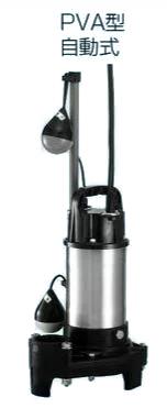 《あす楽》∠◆15時迄出荷OK!テラル ポンプ【50PVA-5.4S】小型セミボルテックス 汚水・雑排水用 PVA(自動式) 50Hz 単相100V