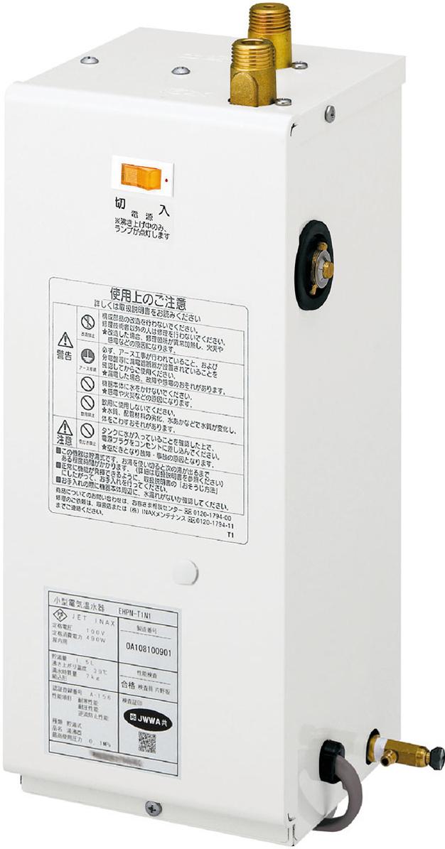 《あす楽》◆15時迄出荷OK!INAX/LIXIL 電気温水器【EHPN-T1N3】ゆプラス トイレ手洗用 タンク容量1.5L AC100V