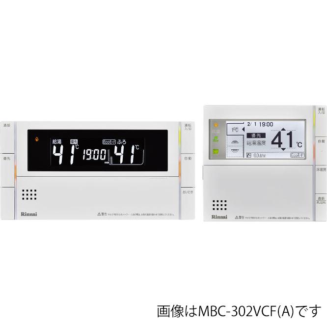 リンナイ ガスふろ給湯器リモコン【MBC-302VCF(A)】取扱説明書付 浴室・台所リモコンセット 無線LAN対応 インターホン機能付
