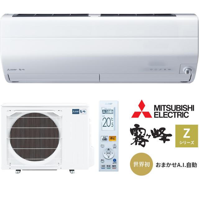 《あす楽》◆15時迄出荷OK!三菱 ルームエアコン 霧ヶ峰【MSZ-ZXV4019S W】2019年 ピュアホワイト Zシリーズ 単相200V 主に14畳 (旧品番 MSZ-ZXV4018S W)
