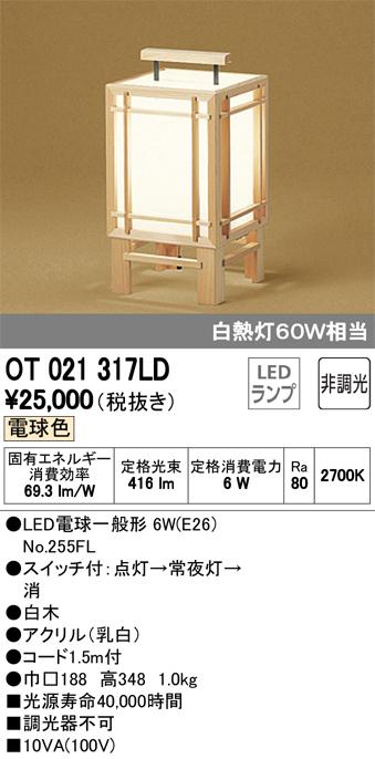 βオーデリック/ODELIC 和照明【OT021317LD】LEDランプ 非調光 電球色