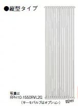 ###リンナイ パネルヒーター 【RPH10-1200RVL2G】 縦型タイプ