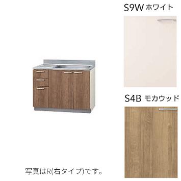 ###クリナップ【S4B-105MR/S4B-105ML】モカウッド すみれ 木キャビキッチン 流し台 間口105cm