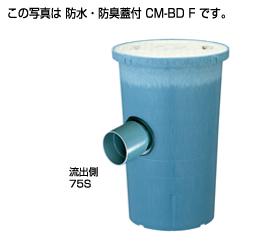 ###タキロンシーアイ 阻集器【292702】クリーンます 防水蓋仕様 流入角度可変タイプ CM-BD F 75×75-300
