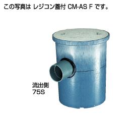 ###タキロンシーアイ 阻集器【292771】クリーンます浅型 防水蓋仕様 流入角度可変タイプ CM-AS F 75×75-300