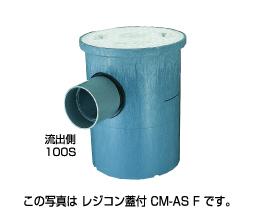 ###タキロンシーアイ 阻集器【302814】クリーンます浅型 防水蓋仕様 流入角度可変タイプ CM-AS F 50×100-300