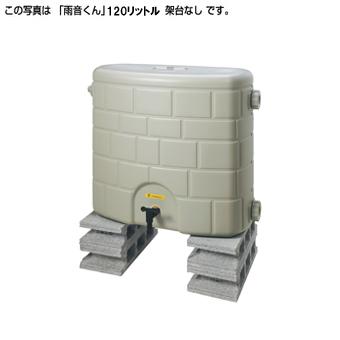 タキロンシーアイ 雨水貯留タンク【307321】雨音くんM 120リットル 120L (架台なし)