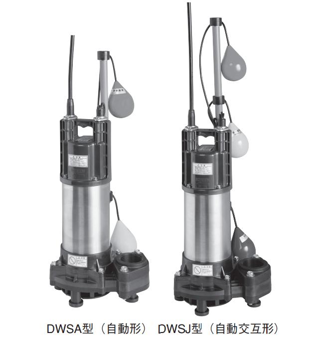 エバラ/荏原【50DWSA5.4B+50DWSJ5.4B】樹脂製汚水・雑排水用水中ポンプ DWSA型+DWSJ型セット 単相 50Hz