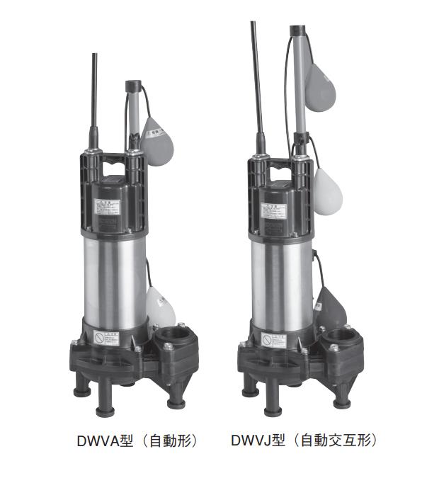エバラ/荏原【50DWVA5.4B+50DWVJ5.4B】樹脂製汚水・汚物用水中ポンプ DWVA型+DWVJ型セット 三相 50Hz