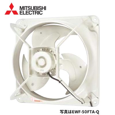 三菱 換気扇【EWF-60HTA-Q】産業用有圧換気扇 羽根径60cm 給気専用 低騒音形
