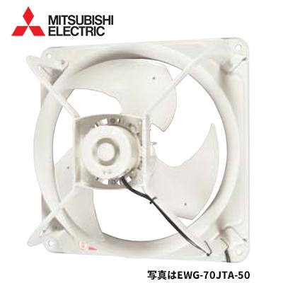 三菱 換気扇【EWH-80JTA-50】産業用有圧換気扇 羽根径80cm 排気専用 低騒音形