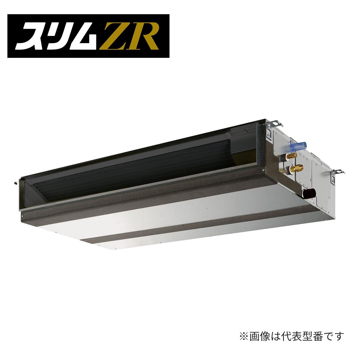 ###三菱 業務用エアコン【PEZ-ZRMP80SDR】スリムZR 天井埋込形 標準シングル 単相200V 3馬力