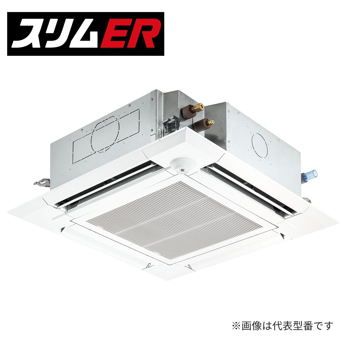 ###三菱 業務用エアコン【PLZ-ERMP80ER】スリムER 4方向天井カセット形(ファインパワーカセット) 標準シングル ワイヤード 三相200V 3馬力 ピュアホワイト
