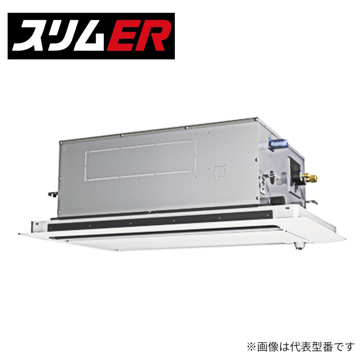 ###三菱 業務用エアコン【PLZ-ERMP63LR】スリムER 2方向天井カセット形 標準シングル 三相200V 2.5馬力