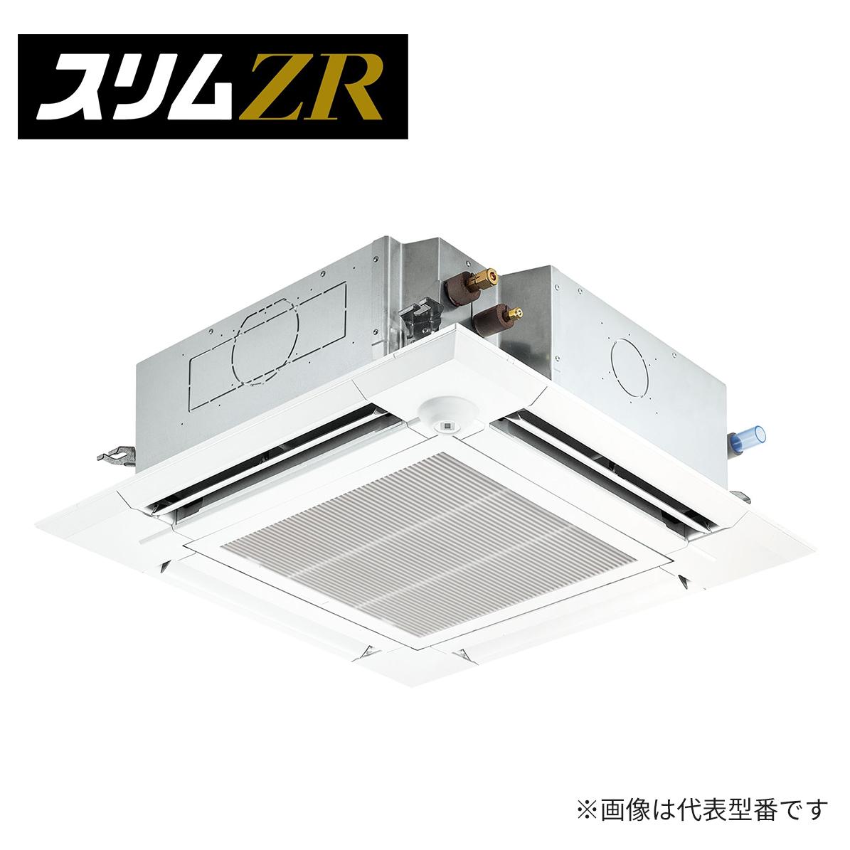 ###三菱 業務用エアコン【PLZ-ZRMP56ELFR】スリムZR 4方向天井カセット形(ファインパワーカセット) 標準シングル ワイヤレス 三相200V 2.3馬力