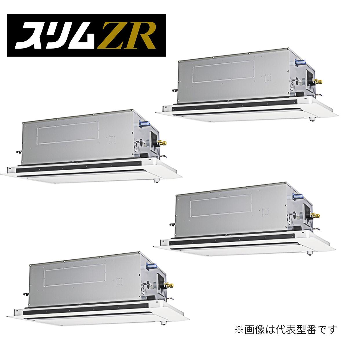 ###三菱 業務用エアコン【PLZD-ZRP224LR】スリムZR 2方向天井カセット形 同時フォー 三相200V 8馬力