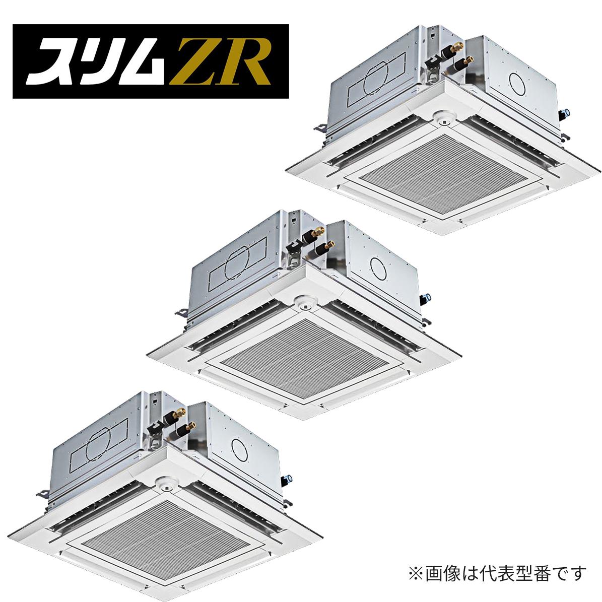###三菱 業務用エアコン【PLZT-ZRP224ELFGR】スリムZR 4方向天井カセット形(ファインパワーカセット) 同時トリプル ワイヤレス 三相200V 8馬力