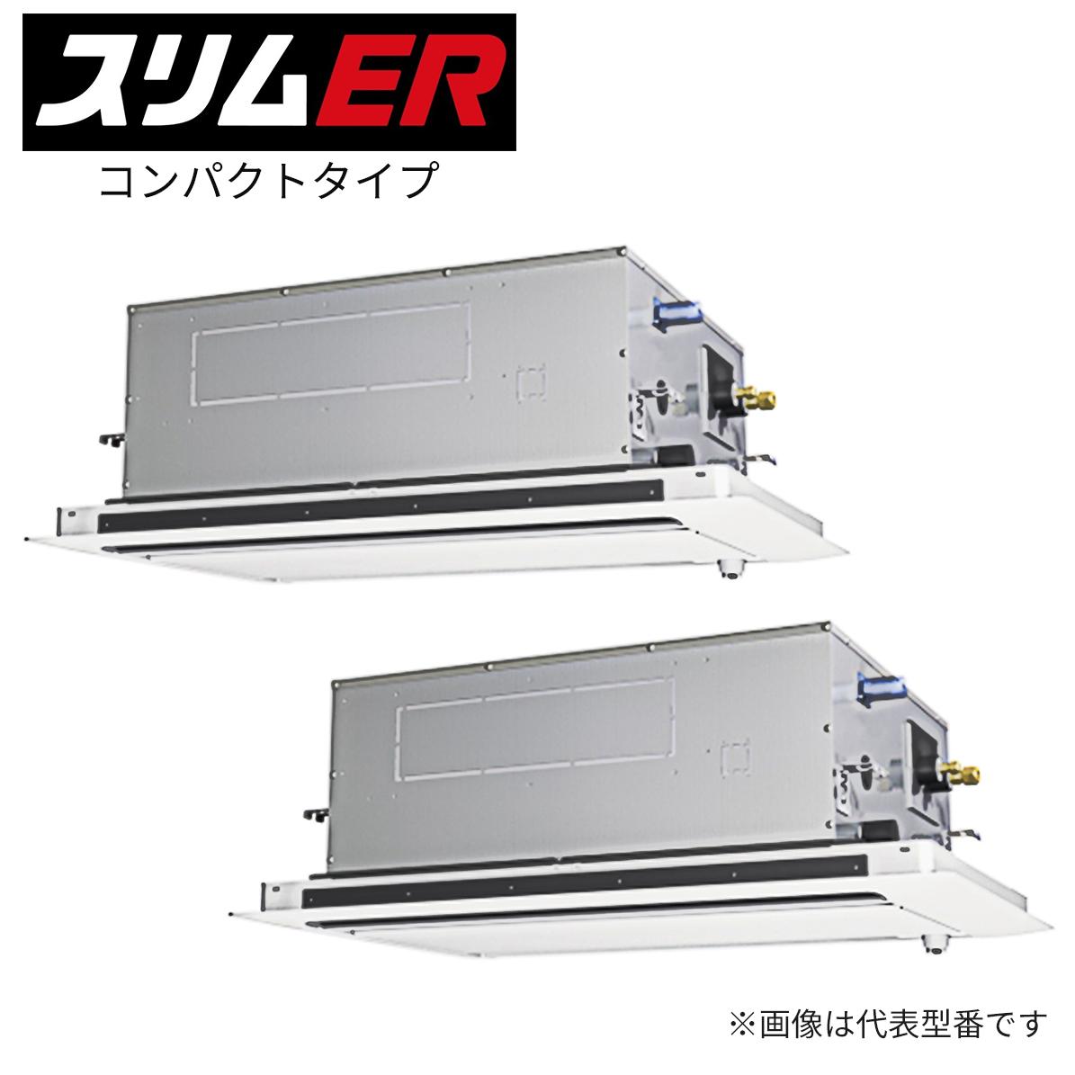 ###三菱 業務用エアコン【PLZX-ERMP112LET】スリムER コンパクトタイプ 2方向天井カセット形 同時ツイン 三相200V 4馬力