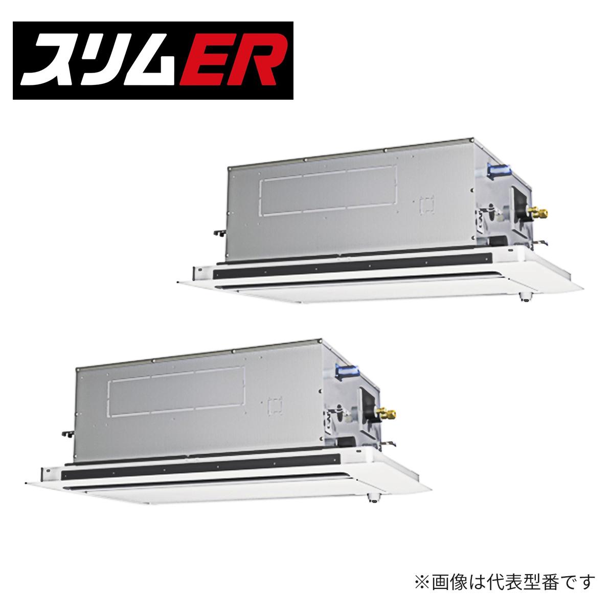 ###三菱 業務用エアコン【PLZX-ERMP140LR】スリムER 2方向天井カセット形 同時ツイン 三相200V 5馬力