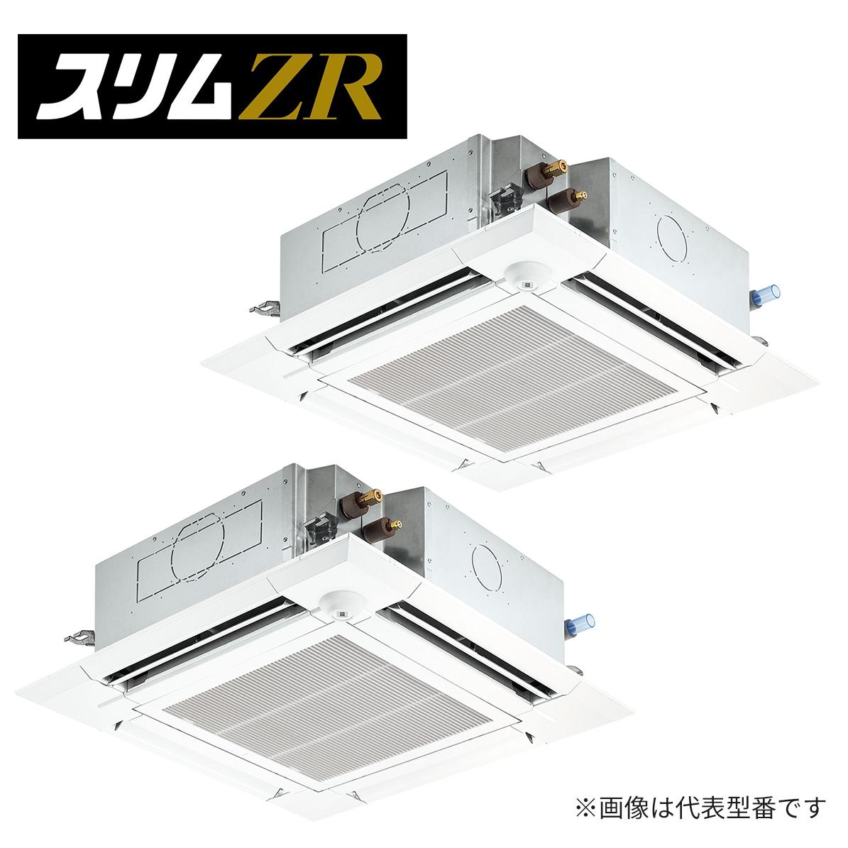 ###三菱 業務用エアコン【PLZX-ZRP280EFR】スリムZR 4方向天井カセット形(ファインパワーカセット) 同時ツイン ワイヤード 三相200V 10馬力