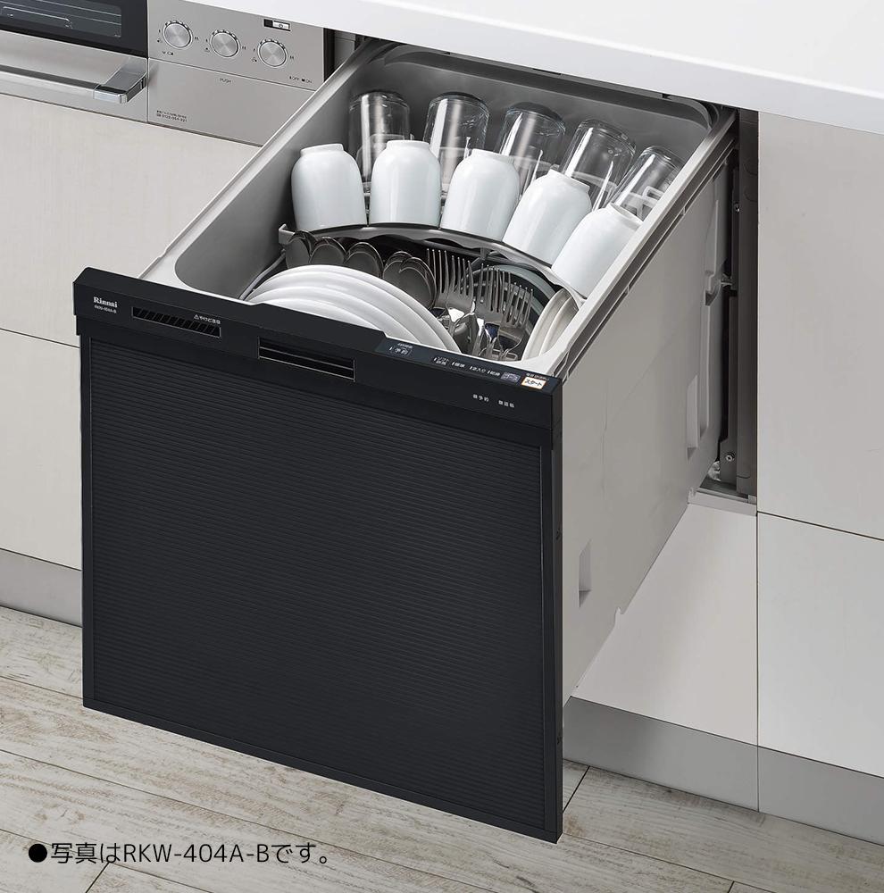 ###リンナイ 食器洗い乾燥機【RKW-404AM-B】ブラック 標準スライドオープン 幅45cm 扉材専用
