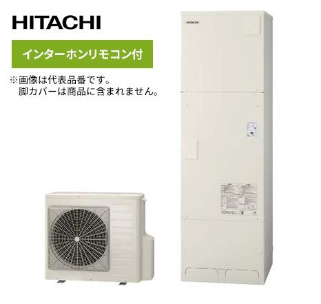 ###日立 エコキュート【BHP-F37SU】(インターホンリモコン付) フルオート 標準タンク 370L 一般地仕様