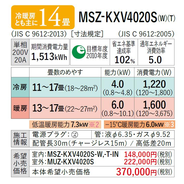 三菱 ルームエアコン MSZ KXV4020S T 2020年 ブラウン KXVシリーズ 寒冷地 ズバ暖 霧ヶ峰 単相200V 主に14畳 受注生産旧品番 MSZ KXV4019S TNPnwX80kO