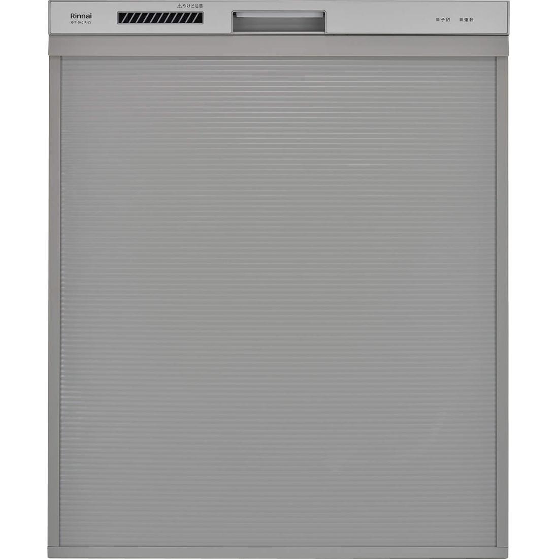 ▽###リンナイ 食器洗い乾燥機【RSW-D401A-SV】シルバー 深型スライドオープン ぎっしりカゴタイプ 幅45cm スタンダード