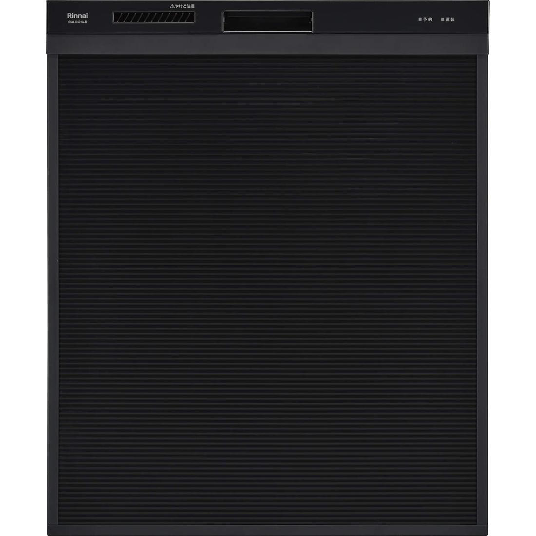 ▽###リンナイ 食器洗い乾燥機【RSW-D401A-B】ブラック 深型スライドオープン ぎっしりカゴタイプ 幅45cm スタンダード