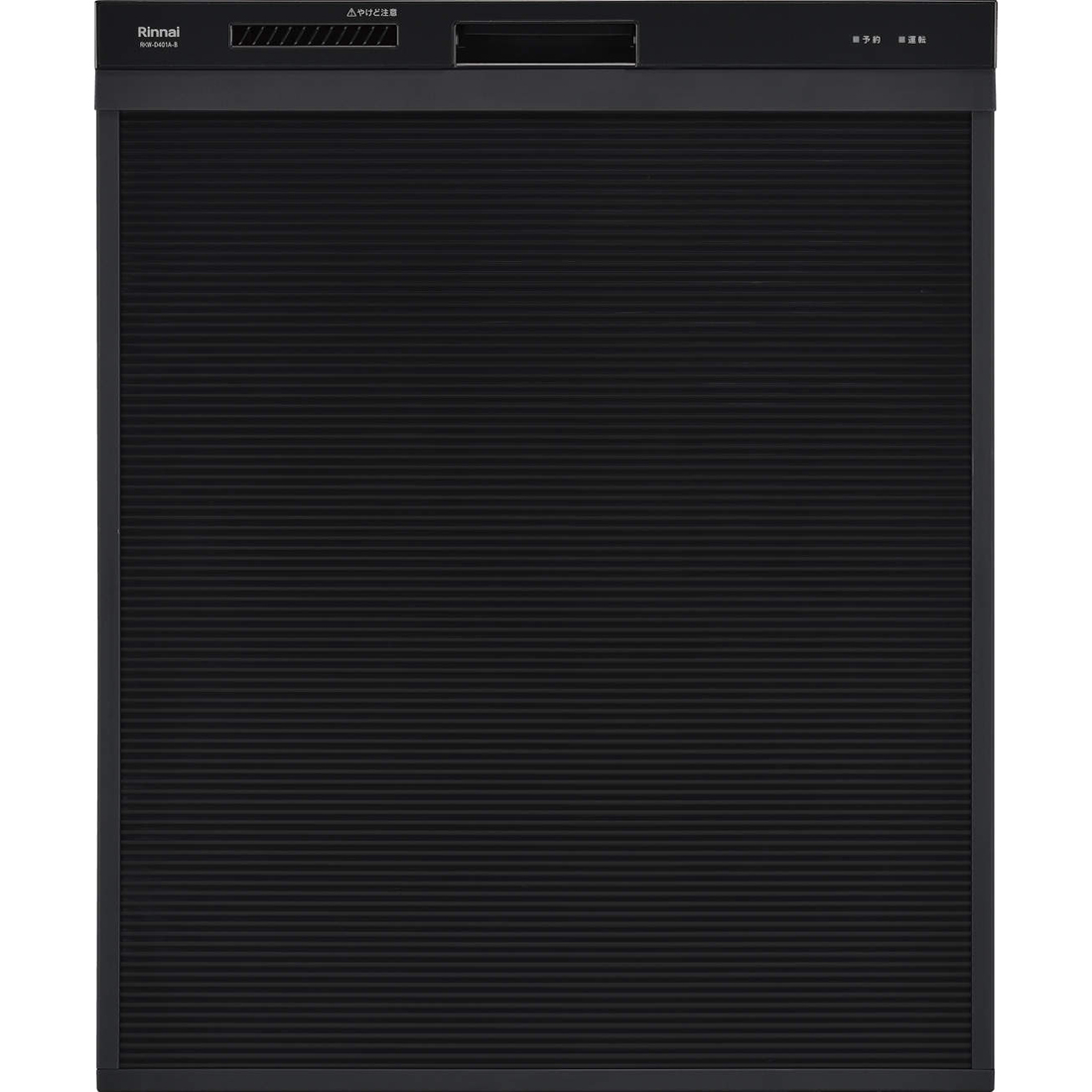 ▽###リンナイ 食器洗い乾燥機【RSW-SD401A-B】ブラック 自立脚付きタイプ 深型スライドオープン ぎっしりカゴタイプ 幅45cm スタンダード