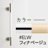 TOTO【UYD600W3 #ELW】フィナベージュ インテリア・バー(コンテンポラリタイプ) 天然木タイプ アクセントパネル併用