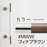 TOTO【UGYHR600W2 #MWW】フィナブラウン インテリア・バー(コンテンポラリタイプ) 天然木タイプ