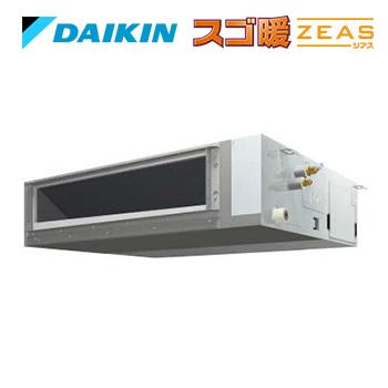 ###ダイキン 業務用エアコン【SDRMM80B】スゴ暖ZEAS 天井埋込ダクト形 ペア 3馬力 ワイヤード 三相200V