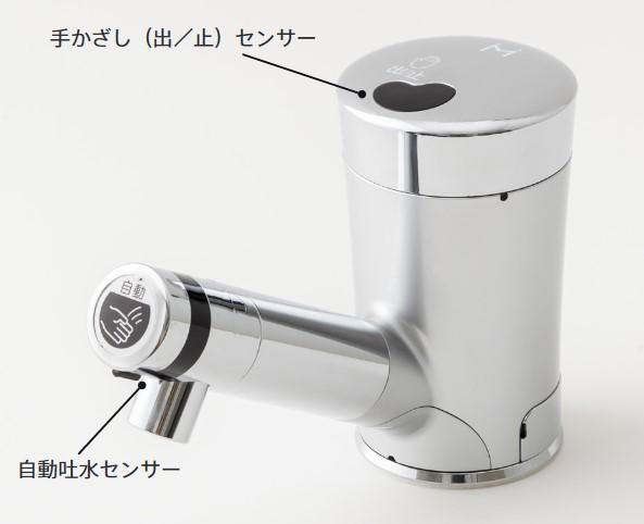 ミナミサワ【SS2VBN】Sui Sui SINGLE 単水栓用 立水栓用 取替タイプ(ダブルセンサー) 自動水栓 非接触