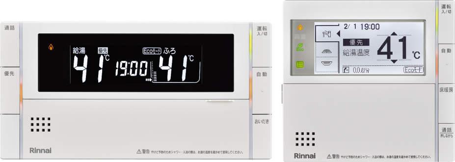 浴室・台所リモコンセット 床暖房スイッチ付 ガス給湯暖房用熱源機リモコン【MBC-300VCF(B)】インターホンリモコン リンナイ