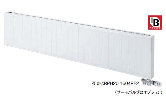 リンナイ パネルヒータ【RPH20-1204RF2】壁掛・床置兼用タイプ ふく射熱暖房