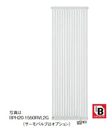 リンナイ パネルヒータ【RPH20-1550RVL2G】縦型(壁掛タイプ) ふく射熱暖房