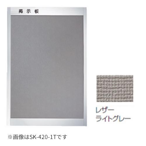 ####u.神栄ホームクリエイト【SK-420-2T】レザーライトグレー アルミ掲示板(後付フレーム型)